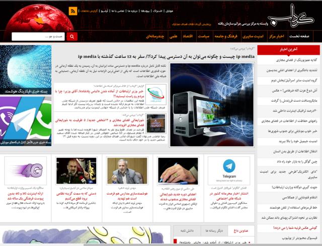 gerdabwebsite